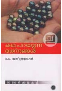 Katha Parayunna Rathnangal