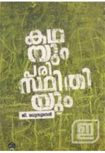 Kathayum Paristhithiyum