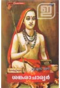 Kathakaliloode Sankaracharyar