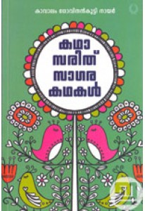 Kathasarith Sagara Kathakal