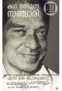 Katha Thedunna Sanchari: S K Pottekkatt Ormakalum Padanangalum