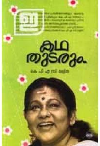 Katha Thudarum