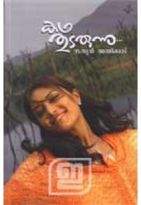 Katha Thudarunnu