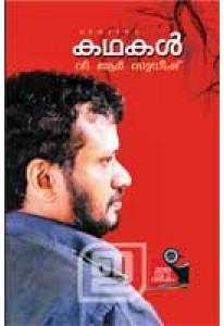 Kathakal Sudheesh (in 2 volumes)