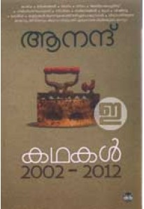 Kathakal 2002- 2012