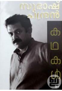Kathakal Subhash Chandran