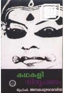 Kathakali Niroopanam