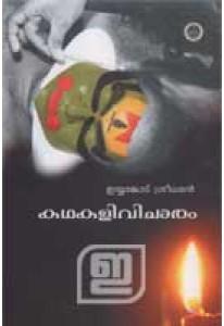 Kathakali Vicharam