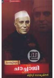 Kathakaliloode Chachaji