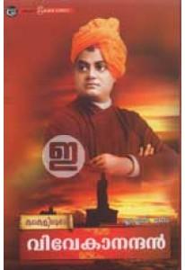Kathakaliloode Vivekanandan