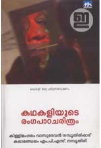 Kathakaliyude Rangapada Charithram