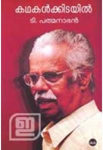 Kathakalkkidayil (Old Edition)