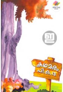 Kathamaram P.O. -13