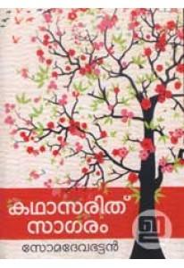 Kathasaritsagaram (Old Edition)