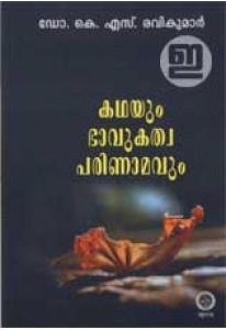 Kathayum Bhavukathwa Parinamavum