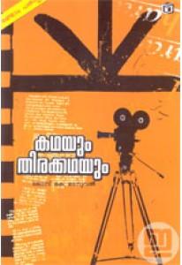 Kathayum Thirakkathayum