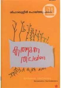 Kathunna Thalayana (Chintha Edition)