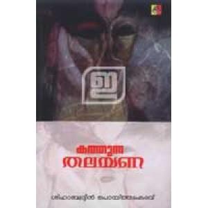 Kathunna Thalayana (Lipi Edition)