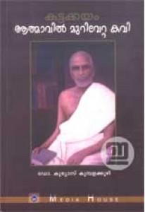 Kattakkayam: Aathmavil Murivetta Kavi