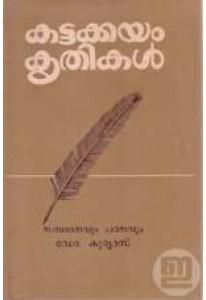 Kattakkayam Kruthikal (Old Edition)
