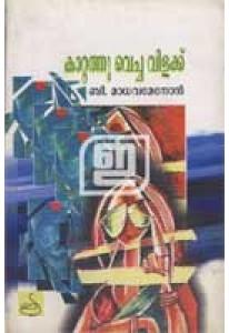 Kaattathu Vacha Vilakku (Old Edition)