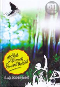 Kaattil Ninnoru Postcard