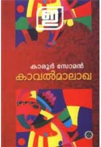 Kavalmalakha