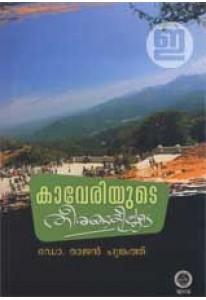 Kaveriyude Theerangaliloode