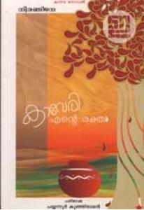 Kaveri Ente Raktham
