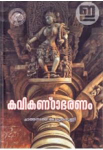 Kavikandabharanam