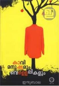 Kaavi Manushyarum Vellelikalum