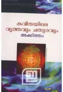 Kavithayile Vruthavum Chathuravum