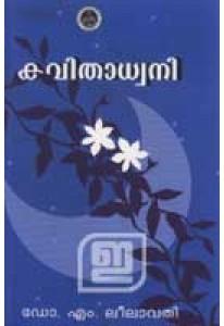 Kavithadhwani