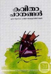 Kavitha Padanangal