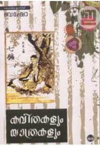Kavithakalum Yathrakalum