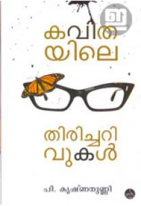 Kavithayile Thiricharivukal