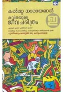 Kavithayude Jeevacharitram