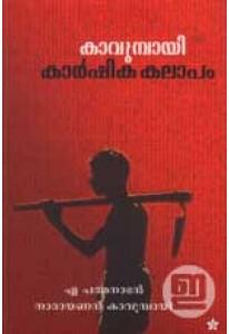 Kavumbayi Karshika Kalapam
