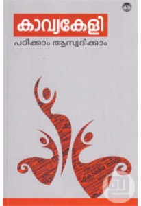 Kavyakeli: Padikkam Aswadikkam