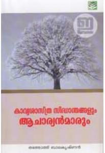 Kavyasastra Sidhanthangalum Acharyanmarum