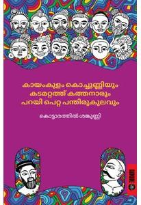Kayamkulam Kochunniyum Kadamattath Kathanarum Parayi Petta Panthirukulavum