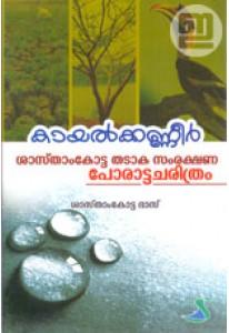 Kaayalkanneer: Sasthamkotta Thadaka Samrakshana Poratta Charitram