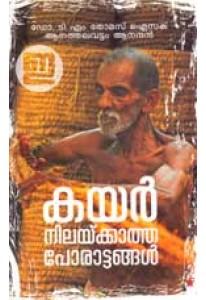 Kayar: Nilaykkatha Porattangal
