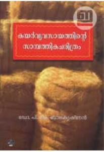 Kayar Vyavasayathinte Sampathika Charithram