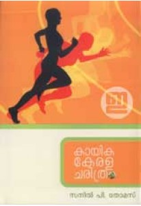 Kayika Kerala Charithram