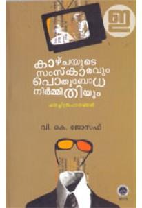 Kazhchayude Samskaravum Pothubodha Nirmmithiyum