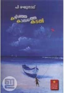 Kazhinja Kaalathe Kadal
