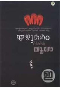 Kazhumaram