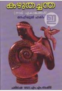 Kazhuthachantha