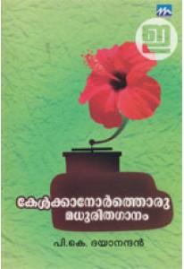 Kelkkanorthoru Madhurithaganam